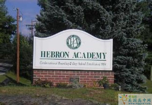 Hebron Academy-希尔伯中学-Hebron Academy的大门